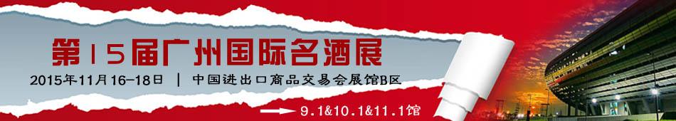 第十五届广州名酒展