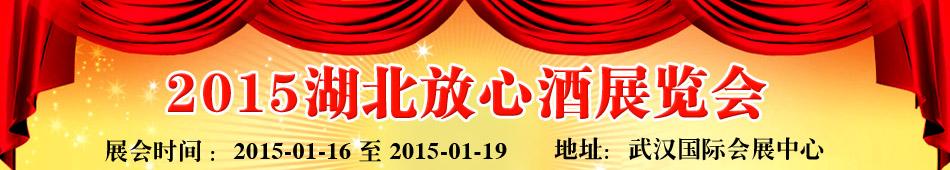 2015湖北放心酒展览会