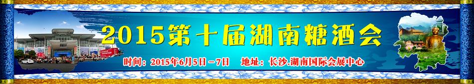 2015湖南糖酒会