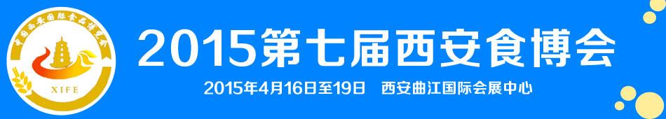2015第七届西安食博会