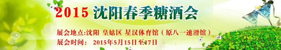 2015沈阳春季糖酒会
