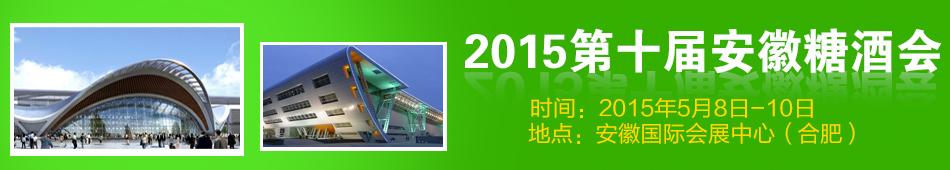 2015安徽糖酒会