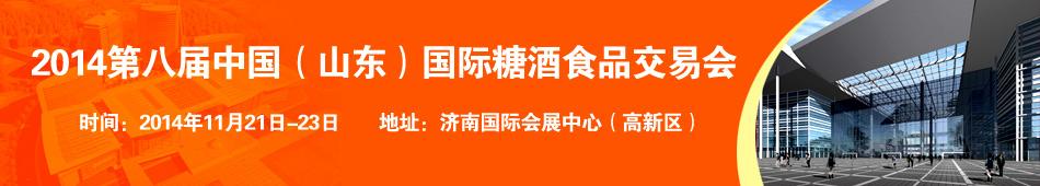 2014第八届中国(山东)国际糖酒食品交易会