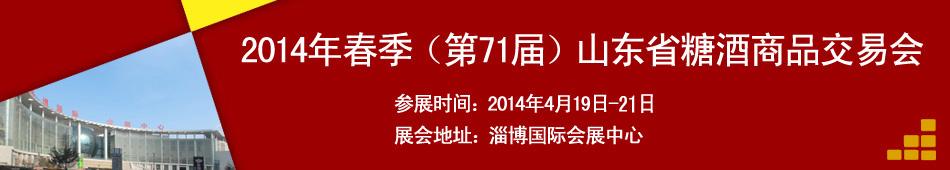 2014年春季(第71届)山东省糖酒商品交易会