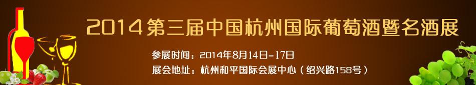 2014第三届中国杭州国际葡萄酒暨名酒展