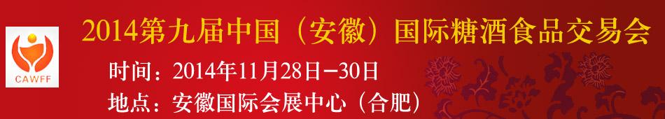 2014第九届(安徽)国际糖酒食品交易会