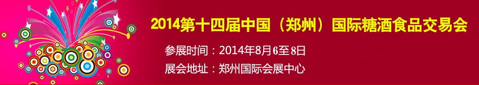 2014第十四届(郑州)国际糖酒食品交易会