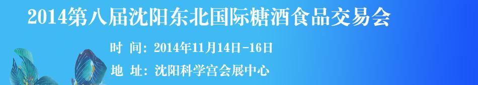2014第八届沈阳东北国际糖酒食品交易会