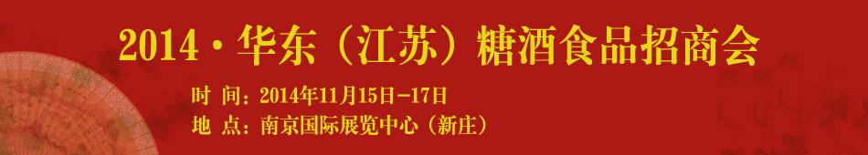 2014・华东(江苏)糖酒食品招商会