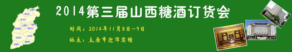 2014第三届山西糖酒订货会