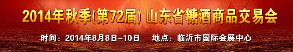 2014年秋季(第72届)山东糖酒商品交易会