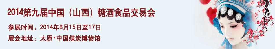 2014第九届(山西)糖酒食品交易会