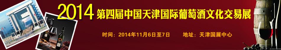 2014第四届中国天津国际葡萄酒文化交易展