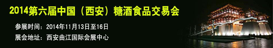 2014第六届中国(西安)糖酒食品交易会