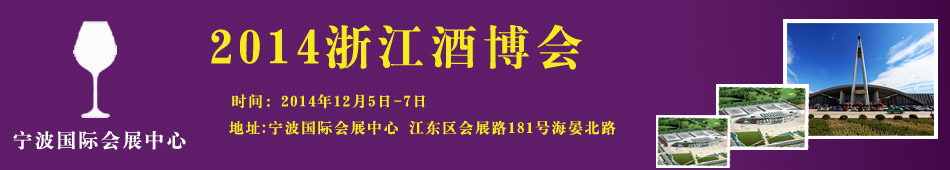 2014浙江酒博会