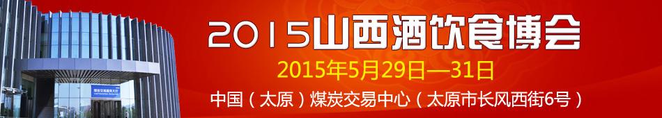 2015山西糖酒会