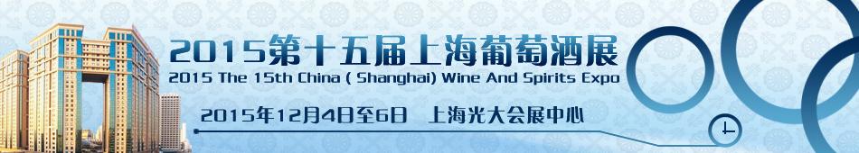 2015第十五届上海葡萄酒展