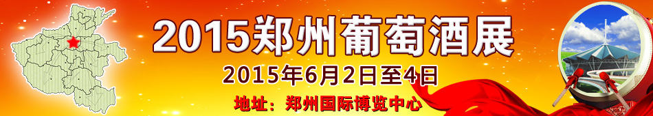 2015郑州葡萄酒展
