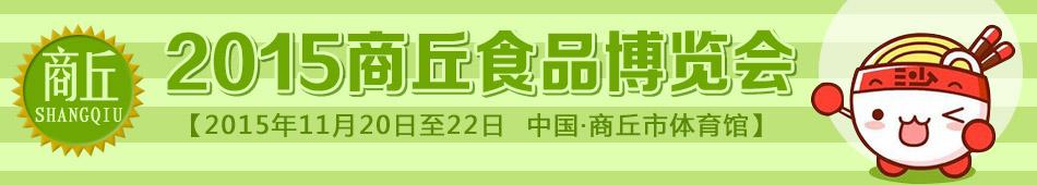 2015商丘食博会