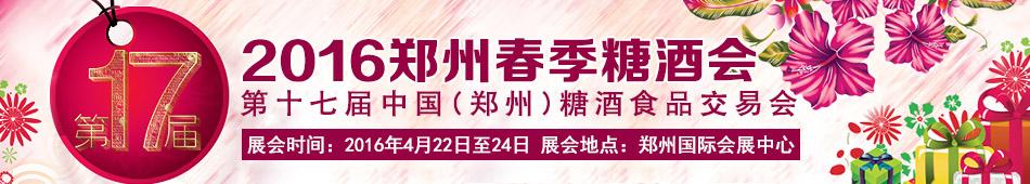2016郑州春季糖酒会