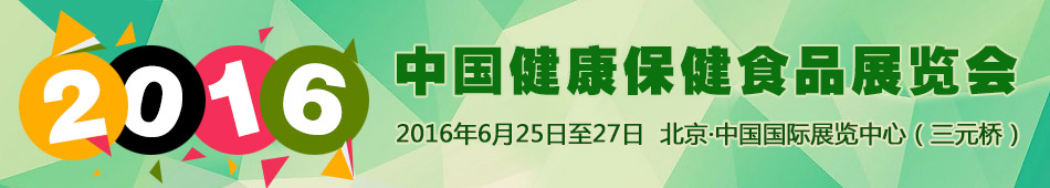 2016中国健康保健食品展