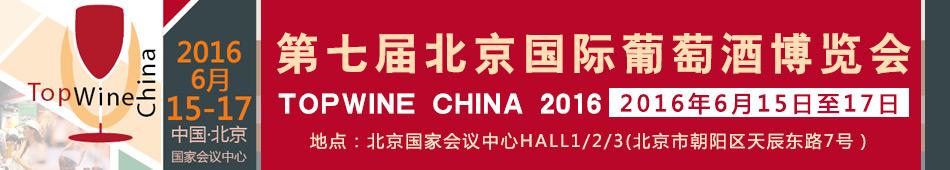 2016第七届北京国际葡萄酒博览会