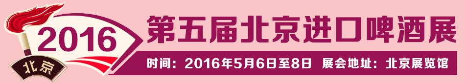 2016第五届北京进口啤酒展