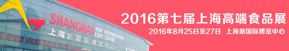 2016第七届上海高端食品展