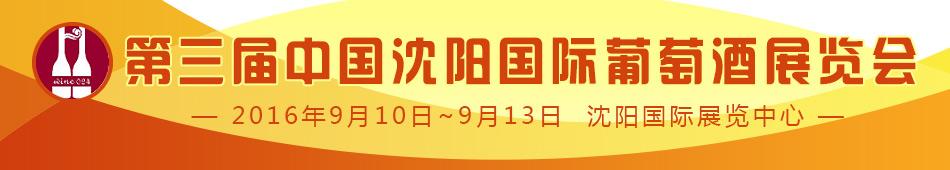 2016沈阳国际葡萄酒展览会