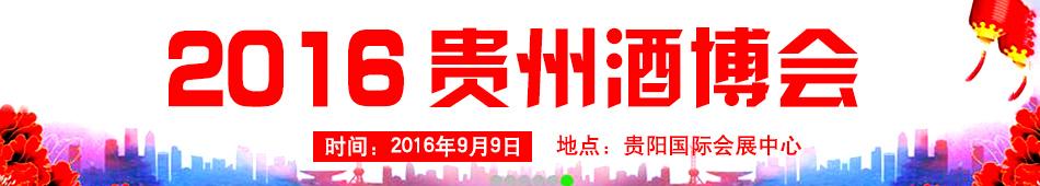 2016贵州酒博会