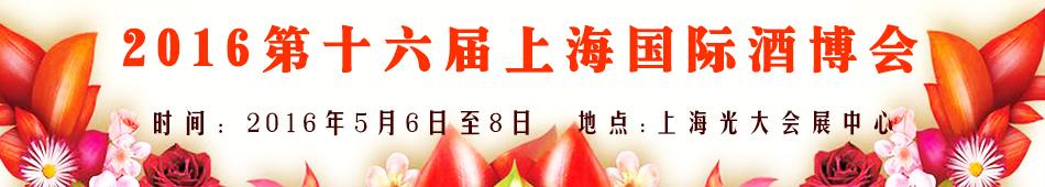 2016第十六届上海国际酒博会