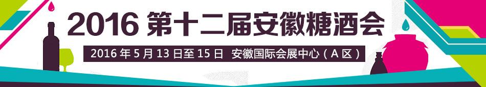 2016第12届安徽糖酒会