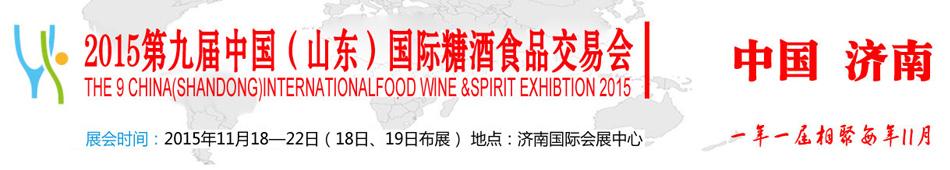 2015山东国际糖酒会