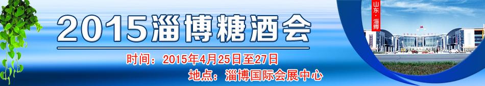2015淄博糖酒会