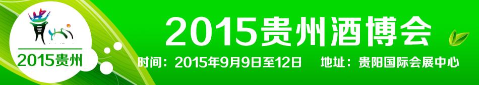 2015贵州酒博会