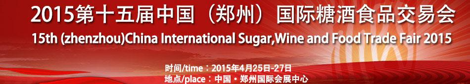 2015郑州春季糖酒会