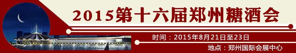 2015第十六届郑州糖酒会