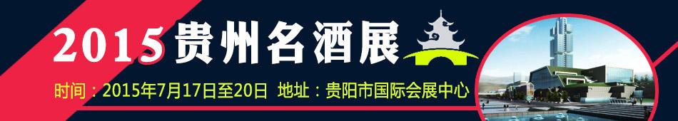 2015贵州名酒展