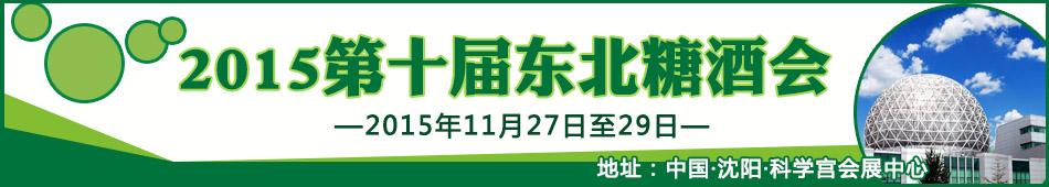 2015第十届沈阳糖酒会