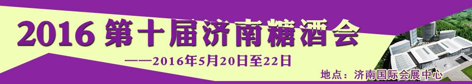 2016第十届济南糖酒会