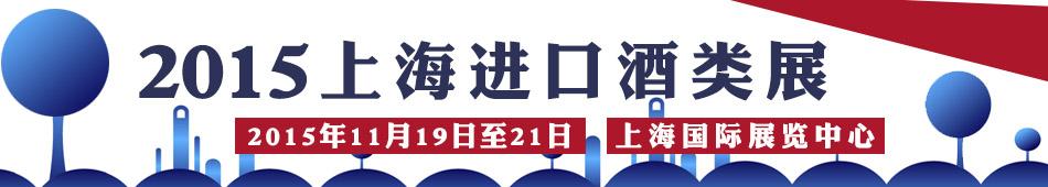 2015上海进口酒类展