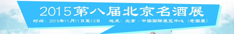 2015第八届北京名酒展