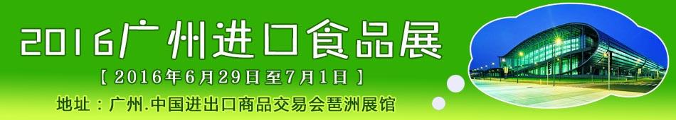 2016广州进口食品展
