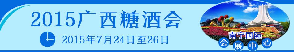 2015第12届广西糖酒会