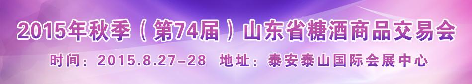 2015山东泰安秋季糖酒会
