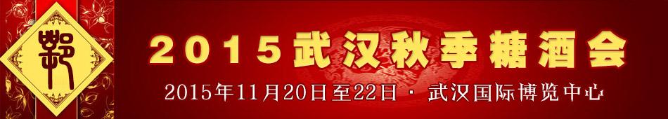 2015武汉秋季糖酒会