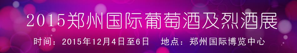 2015郑州国际葡萄酒及烈酒展