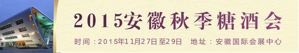 2015安徽秋季糖酒会