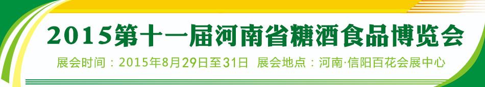 2015第十一届河南糖酒会