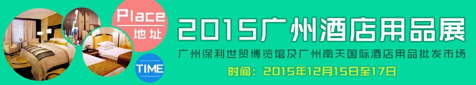 2015广州酒店用品展